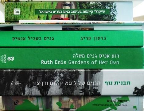 סקירת ספרות אדריכלות נוף בישראל-מיכאל יעקובסון